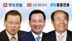 몸사리는 반도·호반·중흥건설 중견 3인방 왜?
