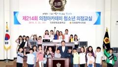 인천시의회, 청소년 의정교실에 한빛초 학생회 임원들 참가