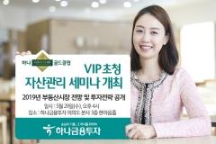 하나금융투자, 오는 29일 VIP 고객 대상 '자산관리 세미나' 개최