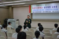 대구과학대, 육군3사 고창준 장군 특강 실시