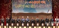 전남도, 여수서 '수소 경제 선도 비전' 선포
