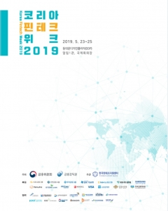 '글로벌 핀테크 박람회' 코리아 핀테크 위크 2019 개막