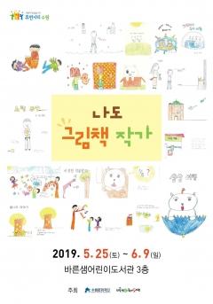 수원문화재단, '나도 그림책 작가' 작품 전시회 개최