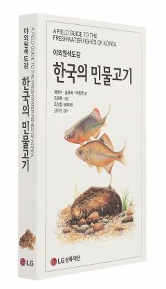 LG상록재단, 구본무 회장 애정 깃든 '한국의 민물고기' 출간