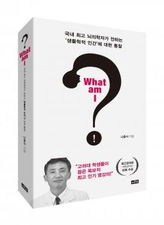 고대의대 나흥식 교수, 인기 강의 '생물학적 인간' …'What am I?' 저서 발간