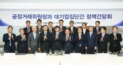 '공정거래위원장과 대기업집단간 정책간담회'