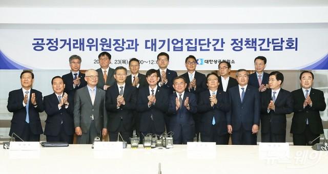 [NW포토]공정위, 재계 11~34위 중견 대기업 전문경영인들과 간담회