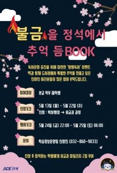 인하대, 24일 밤샘 독서 이벤트 '불금을 정석에서 추억 듬 BOOK' 진행