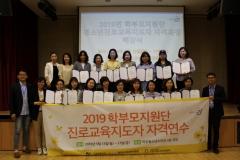 고양시, 학부모지원단 청소년진로교육지도자 연수