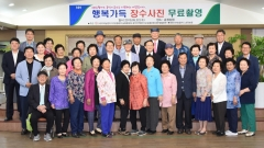 광주송정농협, 농촌어르신 장수사진 무료 촬영