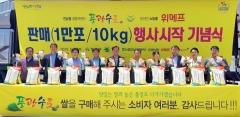 전남농협, 전남 쌀 공동브랜드 '풍광수토' 온라인 시장 진출
