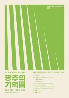국립아시아문화전당, ENJOY 라이브러리파크! '광주의 기억圖' 개최
