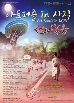 공연창작소 아라리연, '아트 퍼즐 인 사직 선비놀음' 개막