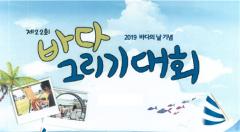 마사회 인천부평지사, '바다 그리기 대회'  스케치북 지원
