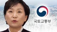 홍남기까지 눌러버린 김현미