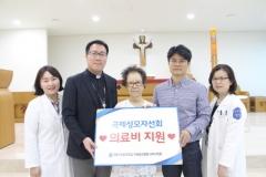 가톨릭관동대 국제성모병원 교직원들, 생활이 어려운 환자에게 의료비 지원