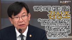 """15개 그룹 CEO 만난 김상조 """"일감 몰아주기·하도급 갑질 용납 못해"""""""