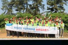 농협금융 사업전략부문, 인천 남동구 농가서 일손돕기 활동
