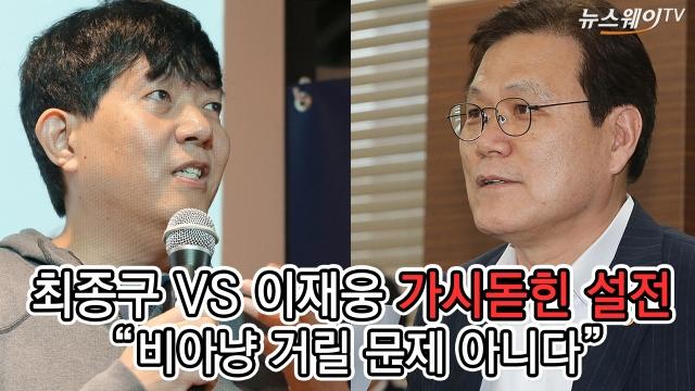"""최종구 VS 이재웅 또 가시돋힌 설전…""""비아냥 거릴 문제 아니다"""""""