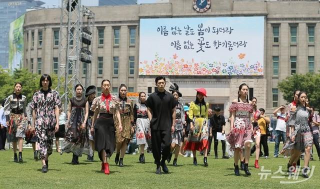 [NW포토]서울광장에서 펼쳐진 '5월 스트리트 패션쇼'