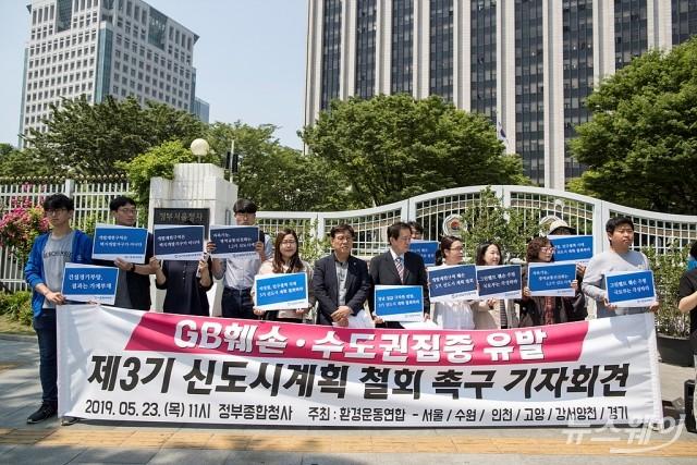[NW포토]'제3기 신도시계획 철회하라!'