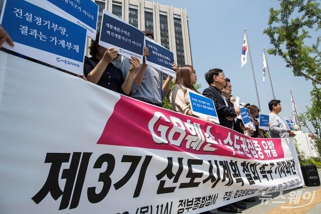 [NW포토] 제3기 신도시계획 철회 촉구 기자회견