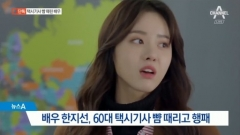 배우 한지선, 60대 택시기사 폭행으로 벌금형에 집유