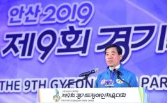 안산시, '경기도장애인체육대회' 사흘간 열전 돌입