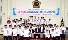 인천시의회, 청소년 의정교실에 송도고 사회중점학급 학생들 참가