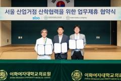이화의료원-서울산업진흥원-이화여대 산학협력단, 산학협력 업무 협약 체결