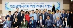 제4기 인천시의회 의정모니터 소양교육 및 간담회 개최