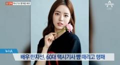 """한지선, 택시기사 폭행→자숙 없이 활동…퇴출 촉구 성명 """"파렴치한 범죄"""""""