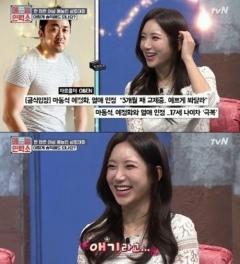 """마동석, 예정화와 내년 결혼?…""""확정한 것 아냐, 좋은 관계 유지 중"""""""