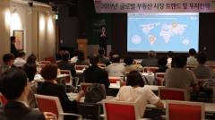 KEB하나은행, '글로벌 부동산 투자전략 세미나' 개최