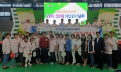 청도군 건강마을 위원회, 5개년 성과대회 기념행사 참석