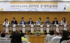 대구한의대, 한국청소년학회 2019년 춘계학술대회 개최