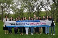 영남이공대, '전문대학 글로벌 현장학습 사업' 참가