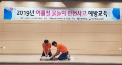 경북도, 여름철 물놀이 안전사고예방 교육