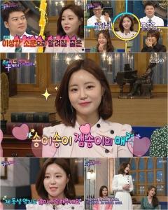 """'해투4' 허송연, 전현무와 열애설 해명···""""헛소문 때문에 미래의 신랑감이"""""""