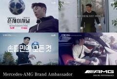 벤츠코리아, AMG 홍보대사에 토트넘 손흥민