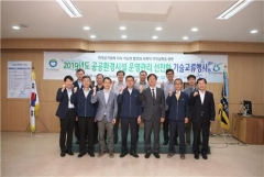 한국환경공단, '2019년도 공공환경시설 운영관리 선진화 기술교류행사' 개최