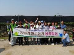 수도권매립지관리공사, 김포서 '포도나무 곁순따기' 등 봉사활동