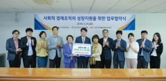 중부발전, 사회적경제기업 활성화 촉진 업무협약 체결