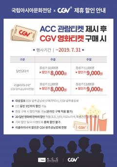 국립아시아문화전당, CJ CGV와 제휴할인 행사