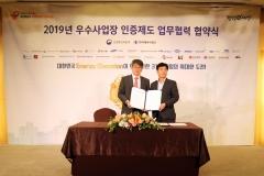 한국에너지공단, 우수사업장 인증제도 업무협약식 개최