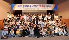 한국장애인고용공단, 장애인고용 서포터스 '하모니' 출범