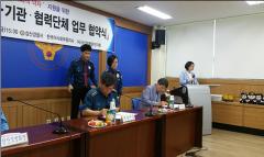 마사회 인천부평지사, 인천삼산경찰서와 업무협약