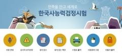 한국사능력검정시험 오늘(25일) 실시…결과는 언제?