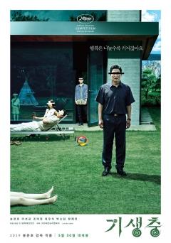 영화 '기생충' 부산국제영화제 아시아필름어워즈 4관왕