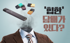 '힙한' 담배가 있다?